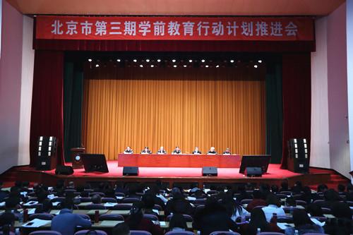 北京:到2020年适龄儿童入园率达到85%