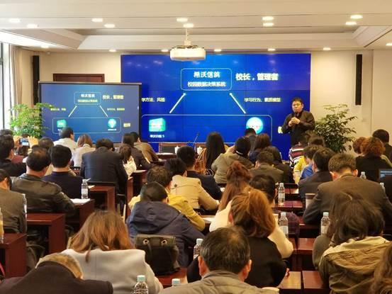 希沃为上海崇明区教师开展信息化教学培训