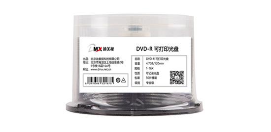 迪美视专业光盘存储备份归档整体方案