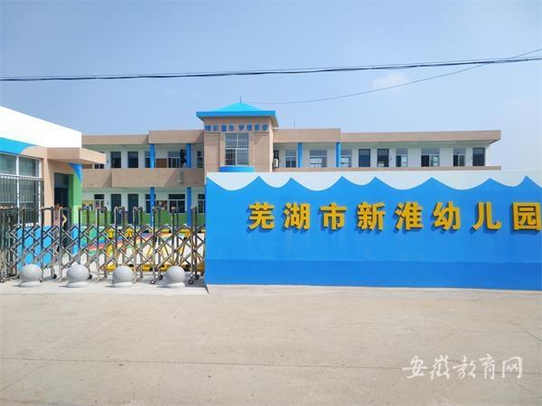 蕪湖市三山區教育局完成2019年公辦幼兒園改擴建任務