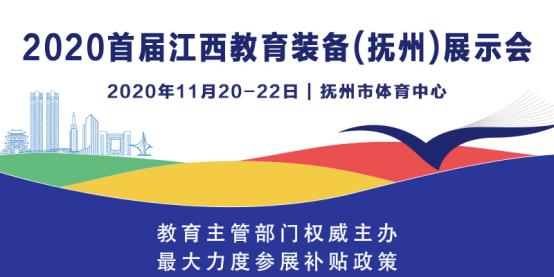 官宣!2020首屆江西教育裝備(撫州)展示會11月盛大啟幕