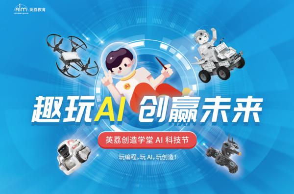 携独家AI项目亮相执信中学科技节,英荔教育吸引资深媒体现场采访