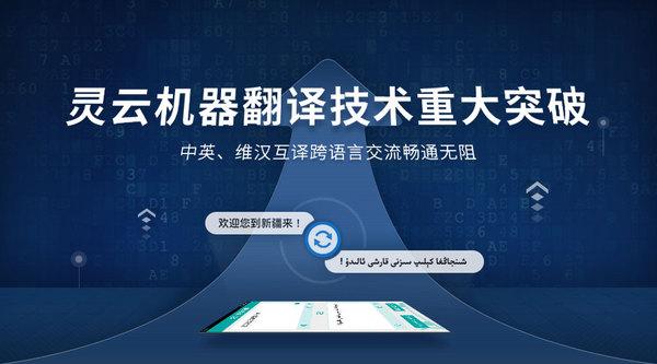 灵云机器翻译中英维汉互译让沟通无障碍