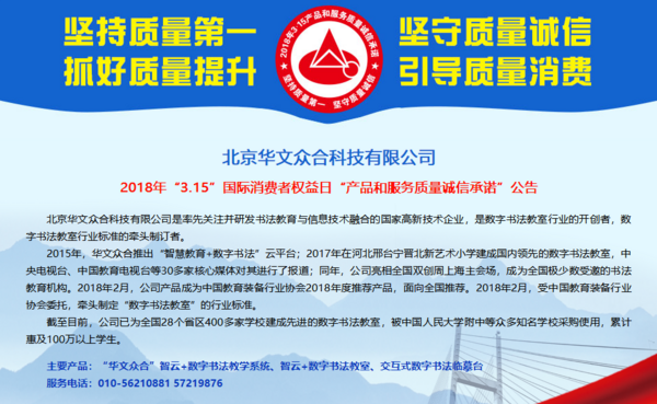 华文众合荣升百佳质量诚信标杆示范企业