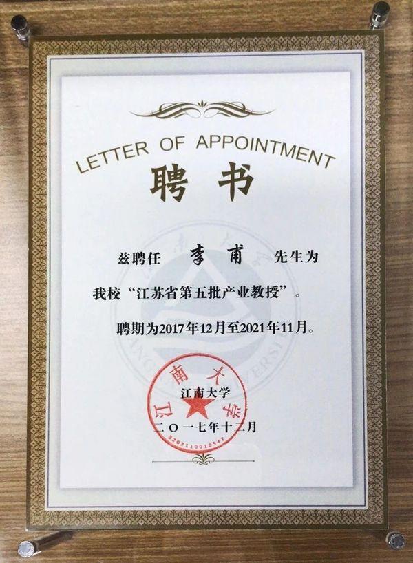 """量子云CEO李甫任江苏""""第五批产业教授"""""""
