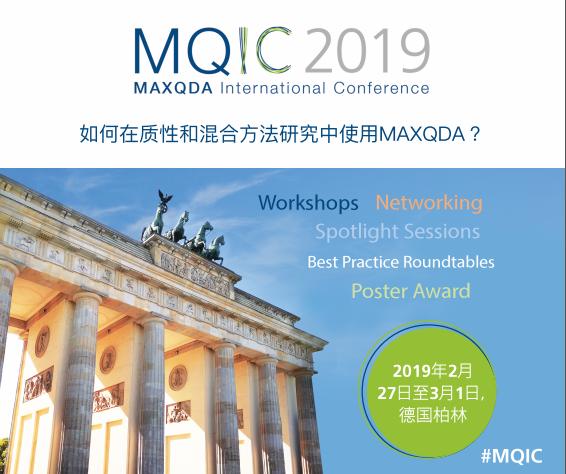 2019年MAXQDA国际会议(MQIC 2019)