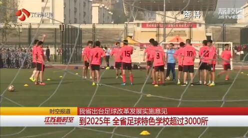 江苏足球发展意见2025年足球学校超3000所
