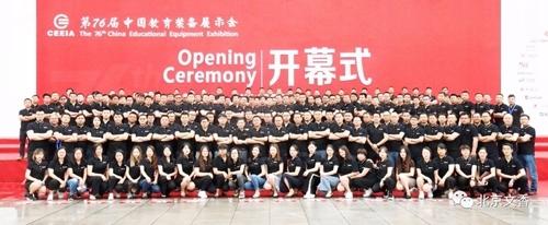 北京文香展示智能教育装备新观念 76届教装展实录