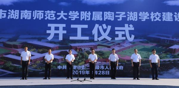 株洲市陶子湖學校開工建設