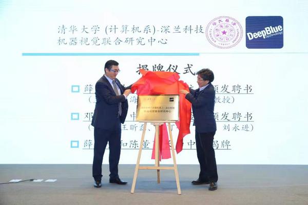 清华大学-深兰科技联合研究中心揭牌 主攻AI机器视觉领域