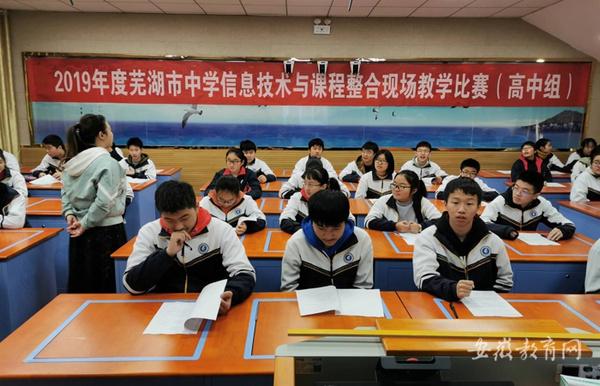芜湖市教育局举办2019年度中学信息技术与课程整合现场教学比赛