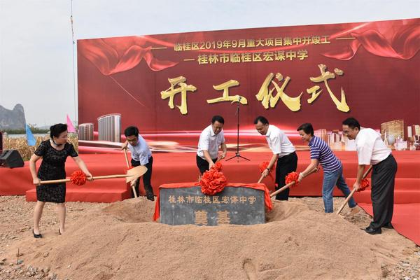 總投2億的桂林市臨桂區宏謀中學開工典禮隆重舉行
