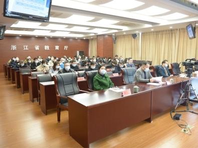 2021年浙江省教育技术工作会议顺利召开