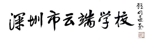 深圳市云端学校向全市招募首批初中首席提名教师