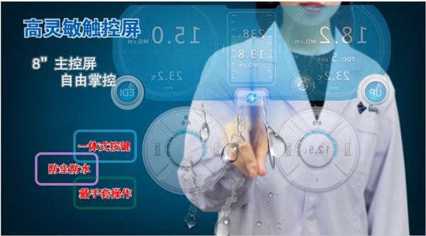 为你解读上海乐枫新一代实验室纯水仪——Genie