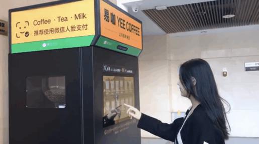 科技与人文带来新体验,易咖自助咖啡机深耕校园服务