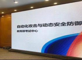 瑞数信息护航教育信息化 2019教育部网络安全保障工作研修班成功举办