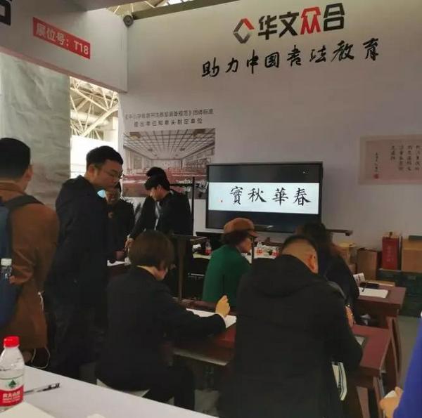 华文众合参加2019中国未来教育与智慧装备展示会,智慧产品助力未来教育