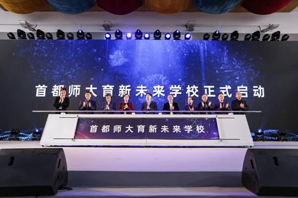 全国中小学未来教育高峰论坛召开 首都师大育新未来学校揭牌