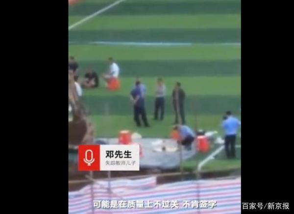 湖南一教师举报操场偷工减料 失踪16年骸骨被埋操场
