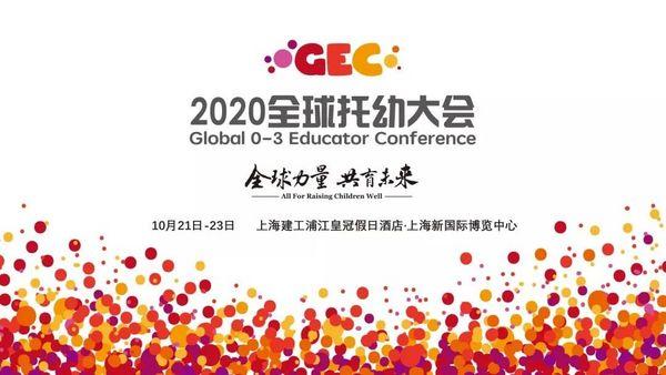 倒计时!上海有一场幼教界的大狂欢等您来!上百大咖、近千品牌、学前托幼无所不含