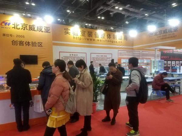 北京威成亚实验室惊艳亮相2018未来展