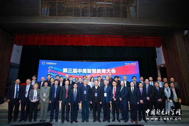 第三届中美智慧教育大会在京开幕
