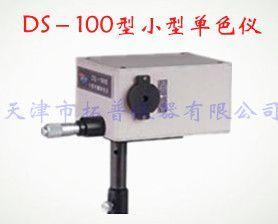 DS-100型小型光栅单色仪