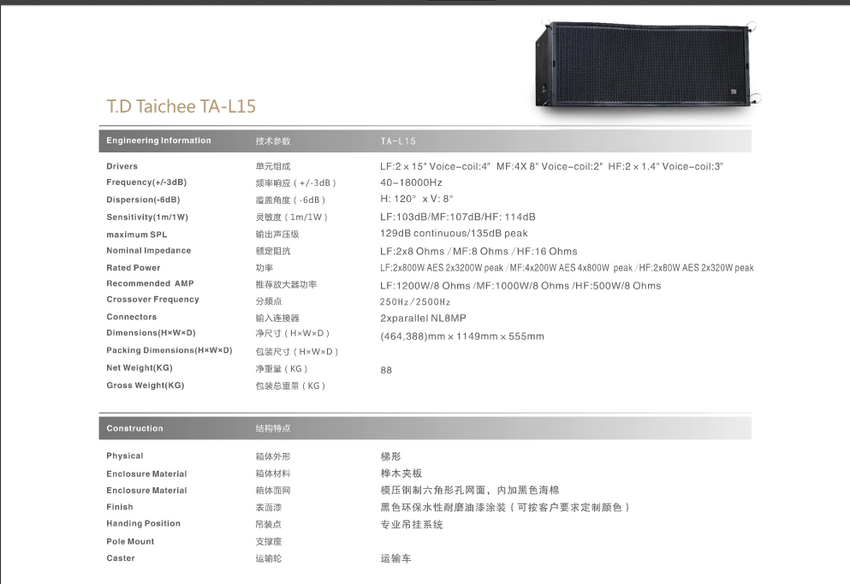 TD TA-L15 双十五寸线阵列音箱