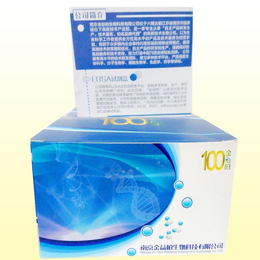 大鼠乳酸(Lactate)ELISA试剂盒