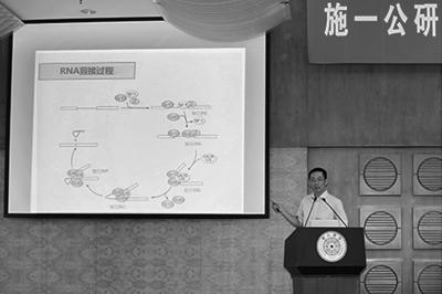 施一公介绍研究组关于RNA剪接研究取得的重大成果。苑洁摄