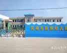 芜湖市三山区教育局完成2019年公办幼儿园改扩建任务