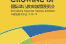 Growing up国际幼儿教育加盟展武汉站 一场顶级教育盛宴