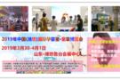 2019山东潍坊孕婴童产品展强势来袭,招展进入尾声