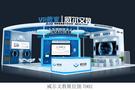 威尔文教即将亮相第30届(2019年)北京教育装备展示会