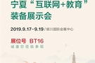 """用好光保护学生视力,立达信诚邀您莅临宁夏""""互联网+教育""""装备博览会"""