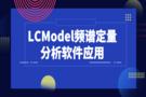LCModel频谱定量分析软件应用