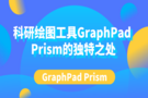 科研绘图工具GraphPad Prism的独特之处