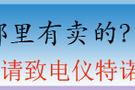 北京仪特诺-液体密度计哪里有卖的