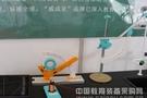 北京威成亚助阵2015南京教育装备展示会