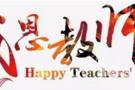 桃李满天下 感恩教师节 祝教师节快乐
