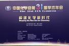 美国麦克仪器公司参展中国化学会学术年会