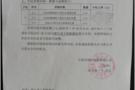 浙江省土工测试仪器中标通知