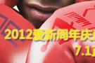 北京爱新聚福电子音乐设备有限公司周年庆
