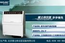 质量是紫外光耐气候试验箱企业立足之本