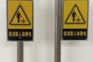 解析人体静电报警器的安装方法