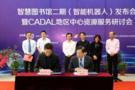 港中大与南京大学签署智慧图书馆合作意向协议