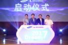 2017中国三星希望工程计划启动 助力乡村教育