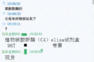 客户通过采购网成功订购上海远慕植物ELISA试剂盒