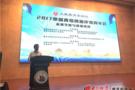 """专家齐聚 青岛掀起""""智慧教育""""新浪潮!"""